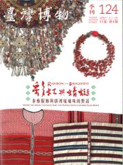 臺灣博物第124期