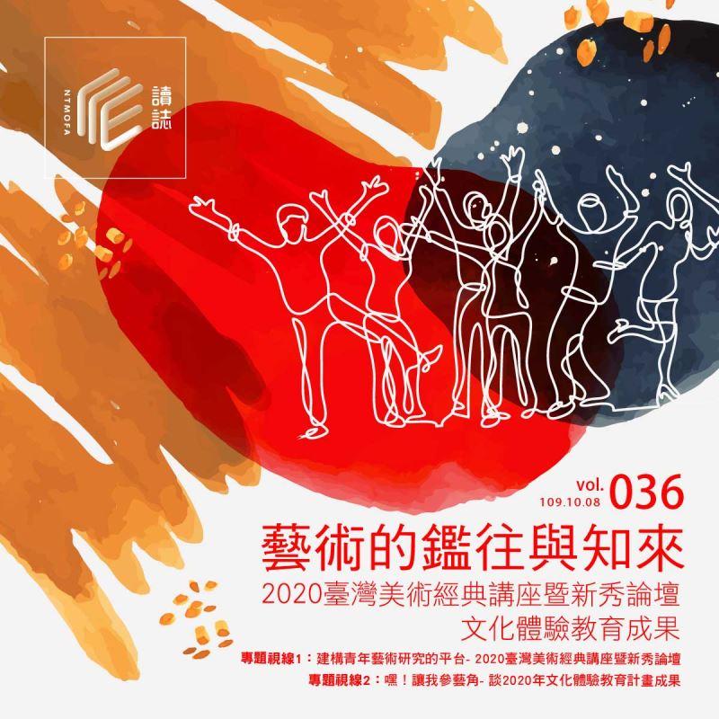 藝術的鑑往與知來:2020臺灣美術經典講座暨新秀論壇、文化體驗教育成果