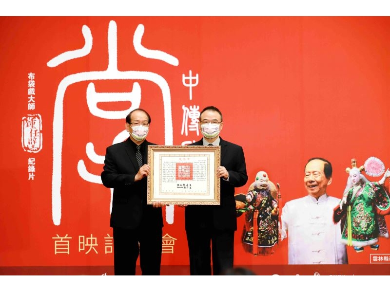 Late puppet master Chung Jen-pi conferred posthumous presidential citation