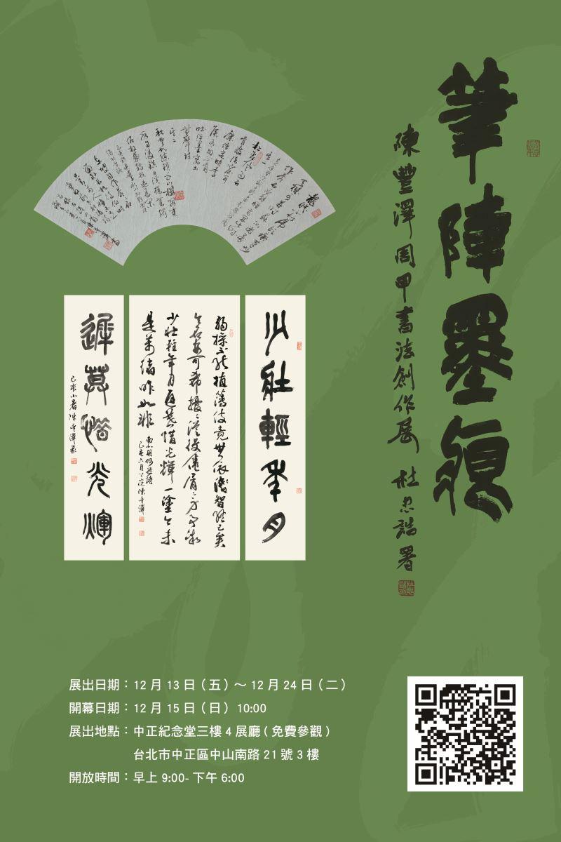 筆陣墨痕—陳豐澤周甲書法創作展