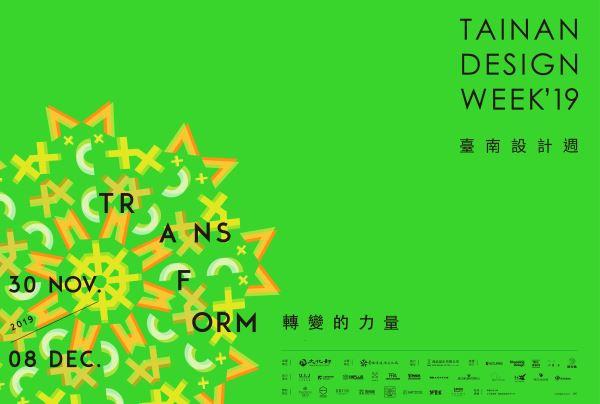 2019臺南設計週 轉變的力量