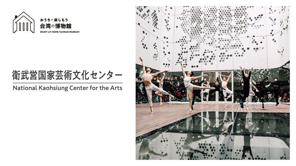 「おうちで楽しもう台湾の博物館」第9回 衛武営国家芸術文化センター