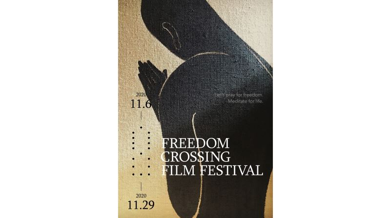 Freedom Crossing Film Festival to Present 13 Taiwanese Films, Spotlighting Taiwan's Democracy and Freedom
