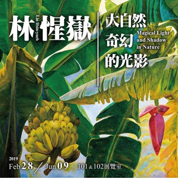'Lin Hsin-yueh: Magical Light and Shadow in Nature'
