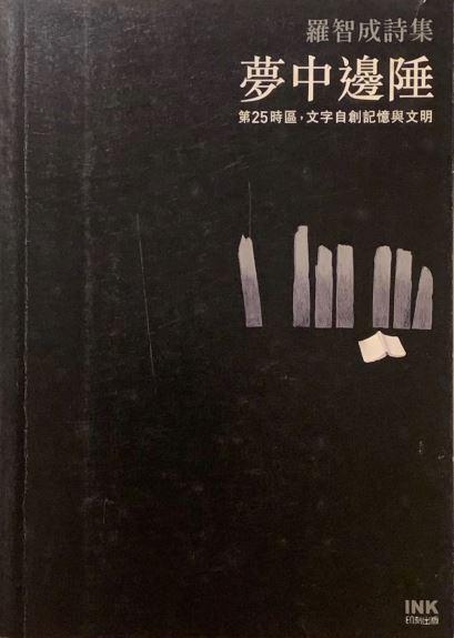 文學之夜,臺灣不缺席