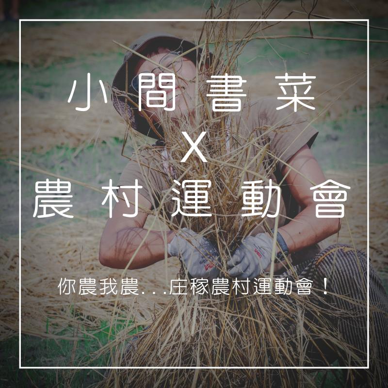 你農我農…庄稼農村運動會!《小間書菜》