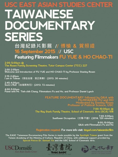 USC to host Taiwanese documentary series