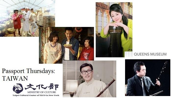 皇后美術館與臺北文化中心合作辦理「2015週四護照—台灣之夜」