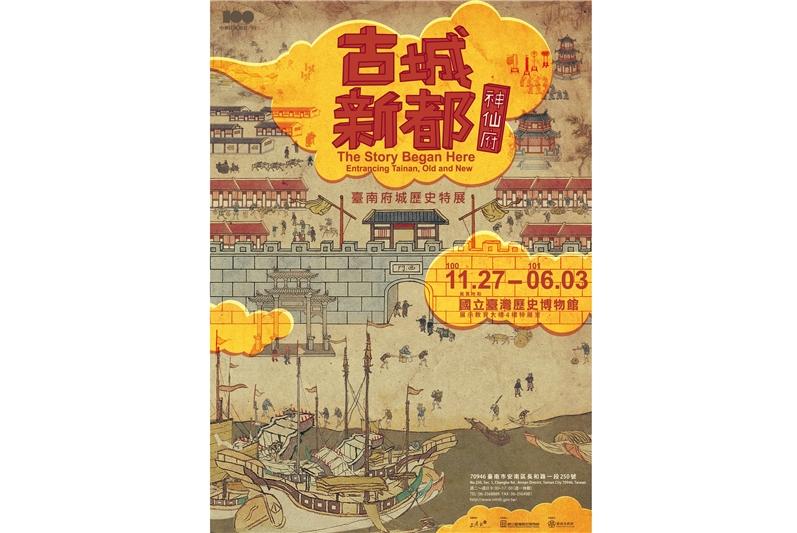 古城‧新都‧神仙府:臺南府城歷史特展