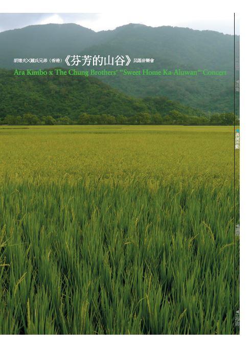 胡德夫 ╳ 鍾氏兄弟(香港)《芬芳的山谷》