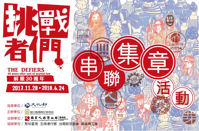 「挑戰者們:解嚴30週年」串聯集章活動