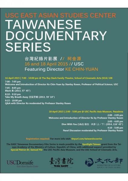 LA | 'Spotlight Taiwan' featuring Ke Chin-yuan