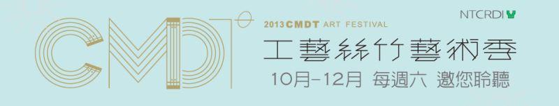 'The 2013 Craft, Music, Dance & Theater Art Festival'