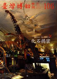 臺灣博物第106期