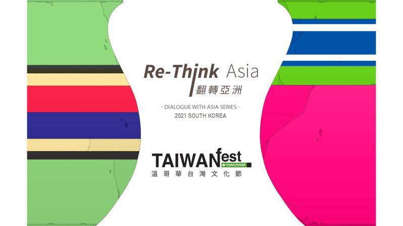 2021加拿大台灣文化節 疫情下在溫哥華實體展演登場
