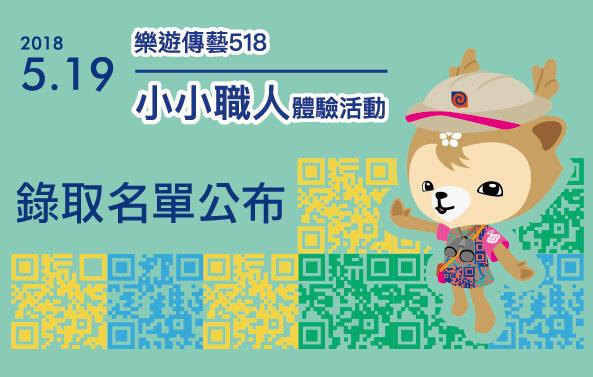 樂遊傳藝518-小小職人體驗活動(一般民眾報名)