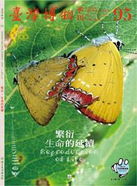 臺灣博物第95期