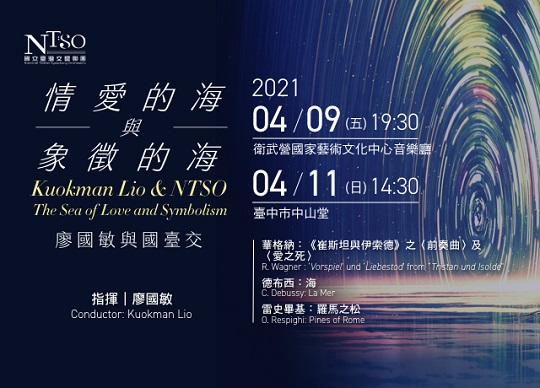National Taiwan Symphony Orchestra to give 'The Sea of Love and Symbolism' concert in Kaohsiung and Taichung