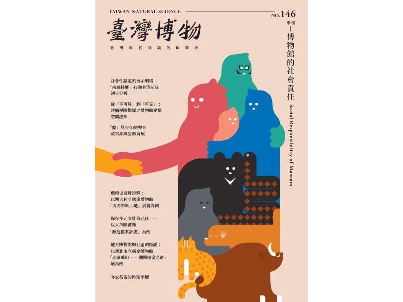 臺灣博物第146期
