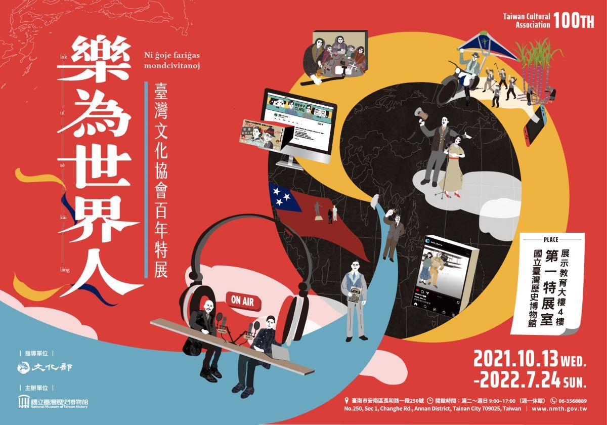 世界人としての喜び—台湾文化協会百年特別展