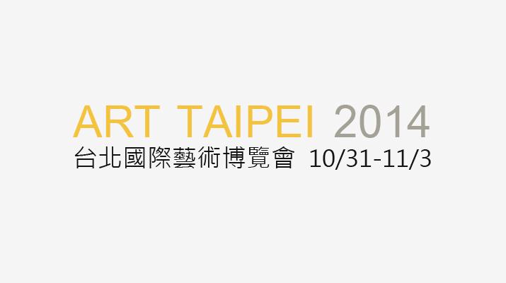 2014台北國際藝術博覽會