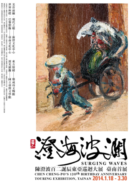 'The 120th Anniversary Exhibition on Chen Cheng-po'