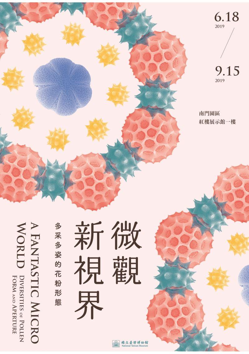 [微型展]微觀新視界—多采多姿的花粉形態