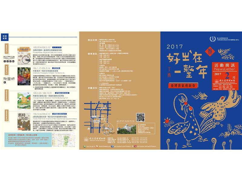 臺博館活動簡訊2017年2月.pdf[檔案下載]「另開新視窗」