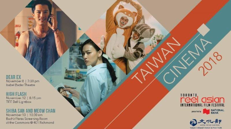 臺灣電影《誰先愛上他的》獲選 2018多倫多亞洲影展開幕片