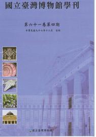 國立臺灣博物館學刊61-4期