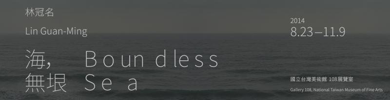 'Boundless Sea' featuring Lin Guan-ming