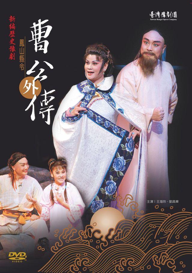 《曹公外傳》DVD