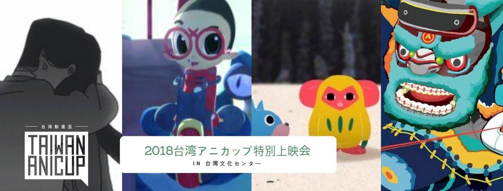 【上映会】 2018台湾アニカップ特別上映会 in 台湾文化センター