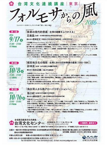 【文学】台湾文学連続講座フォルモサからの風