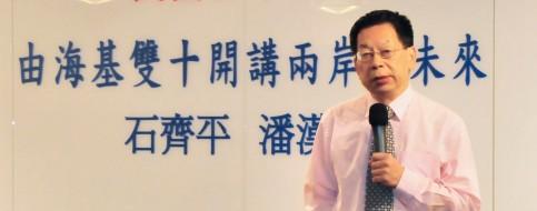 由海基雙十開講兩岸未來—台灣的來世與今生