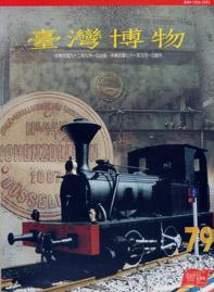 臺灣博物第79期