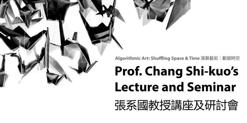 演算藝術:劃破時空-張系國教授講座及研討會