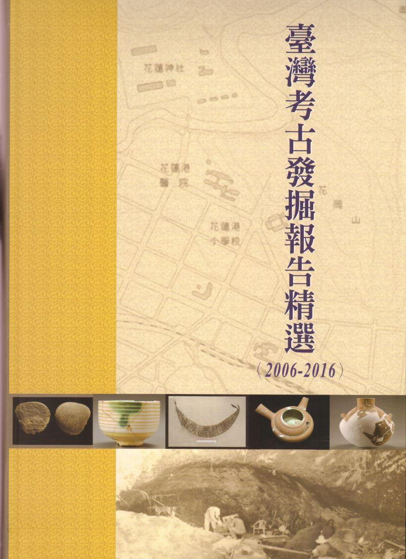 臺灣考古發掘報告精選(2006-2016)