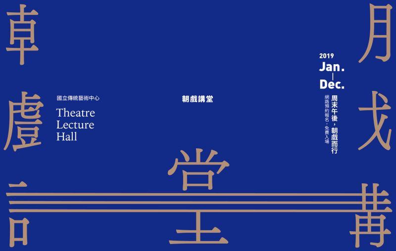《戲路北斗星》│2019朝戲講堂(1-6月)