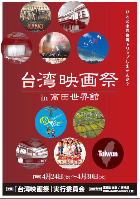 「台湾映画祭in 高田世界館 2015」が新潟県上越市で開催