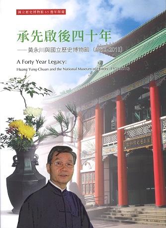 承先啟後四十年─黃永川與國立歷史博物館(1970-2010)