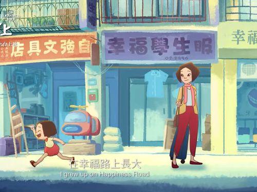 米サイト、台湾アニメ「オン ハピネス ロード」をオスカー注目作に選出