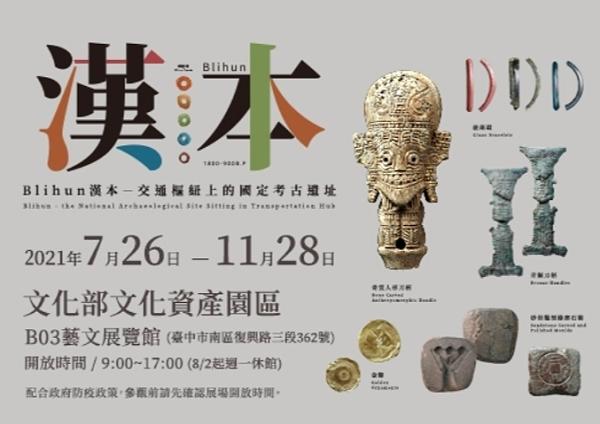 《Blihun漢本》交通樞紐上的國定考古遺址展