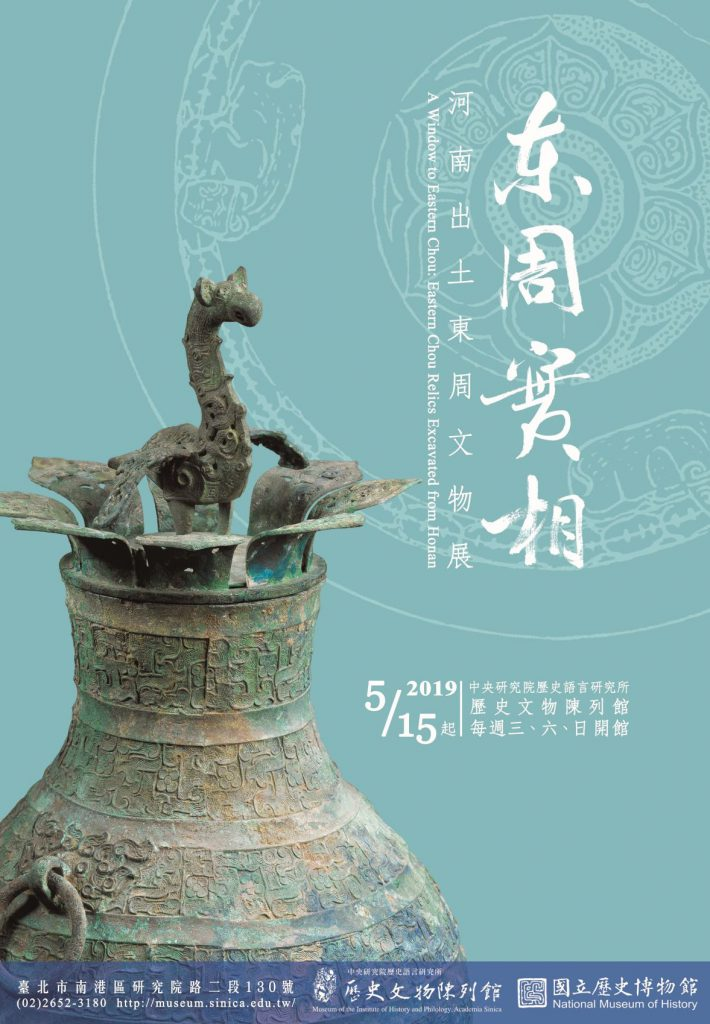 'A Window to Eastern Chou: Eastern Chou Relics Excavated from Honan'