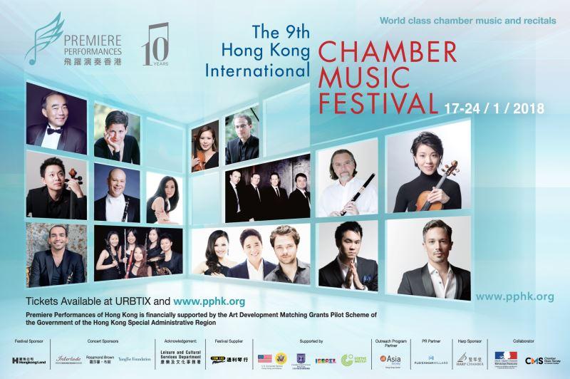 香港國際室內樂音樂節2018