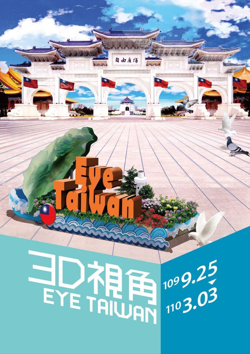 3D視角・EYE TAIWAN