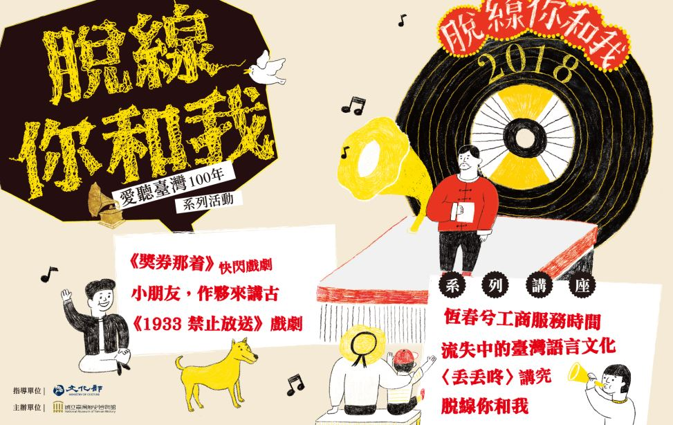 Tainan museum offers program on the historic sounds of Taiwan