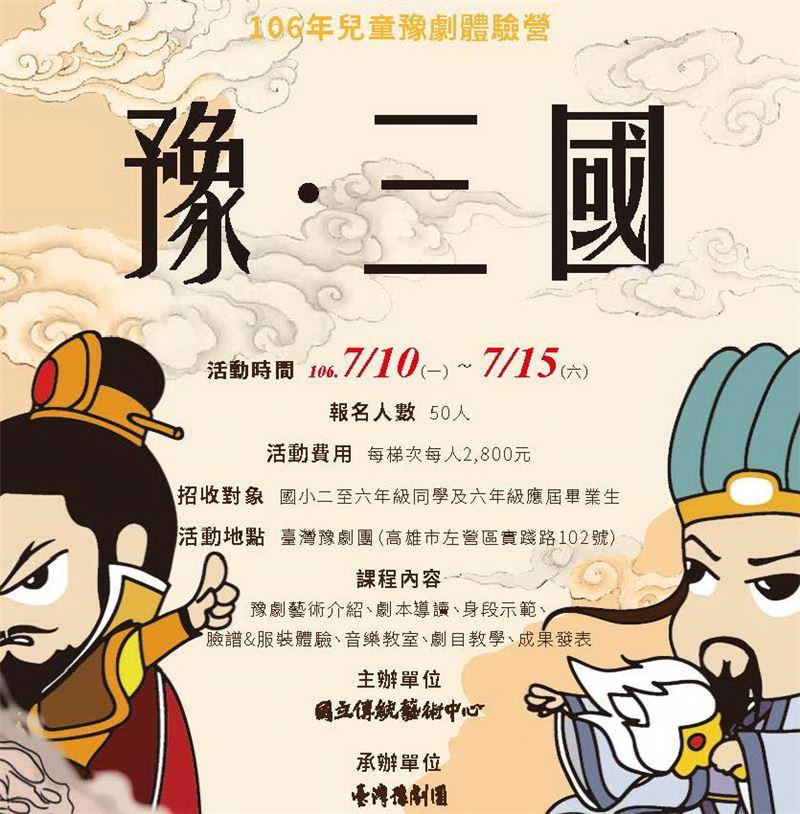 豫.三國--2017兒童豫劇體驗營 開始報名