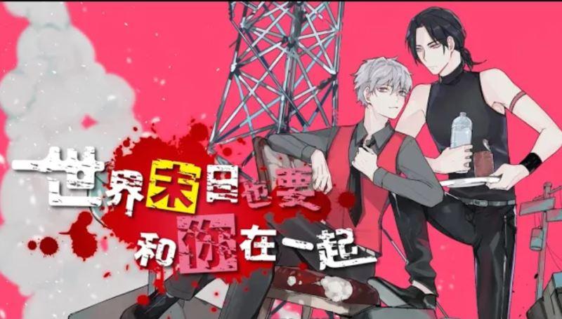 「TAIWAN AUDIO COMIC EXPO.‐音も楽しむ台湾コミック‐」世界末日也要和你在一起(世界の末日もあなたと一緒)/Gene