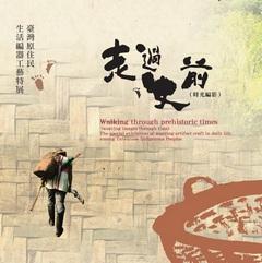 走過史前:臺灣原住民生活編器工藝特展成果專輯